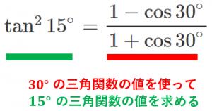 半角の公式の使い方の例
