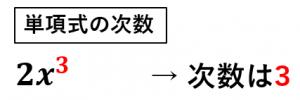 単項式の次数