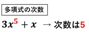 多項式の次数