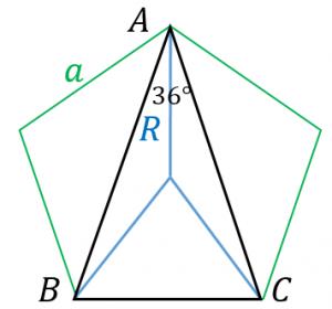 正五角形の面積の求め方2