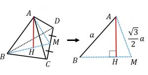 正四面体の体積の求め方