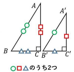 直角三角形の相似条件2