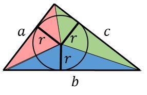 内接円の半径を求める公式