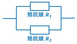 抵抗の並列接続
