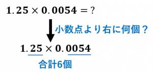 複雑な小数のかけ算