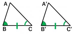 三角形の合同条件3