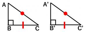 直角三角形の合同条件1